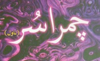 Chamrasur-Novel