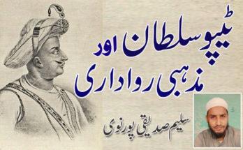 Tipu-Sultan-AT