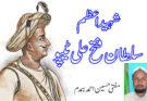 Tipu-Sultan-ArariaTimes