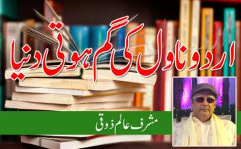 urdu-novels