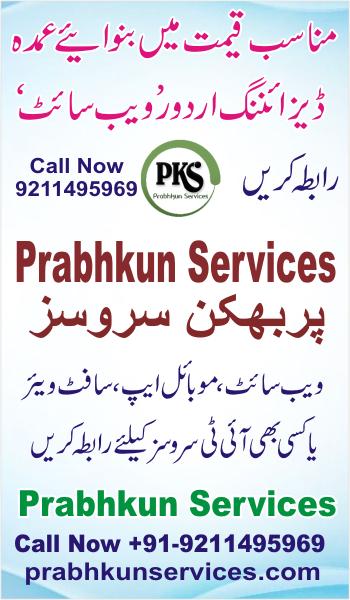 Prabhkun Services 9211495969