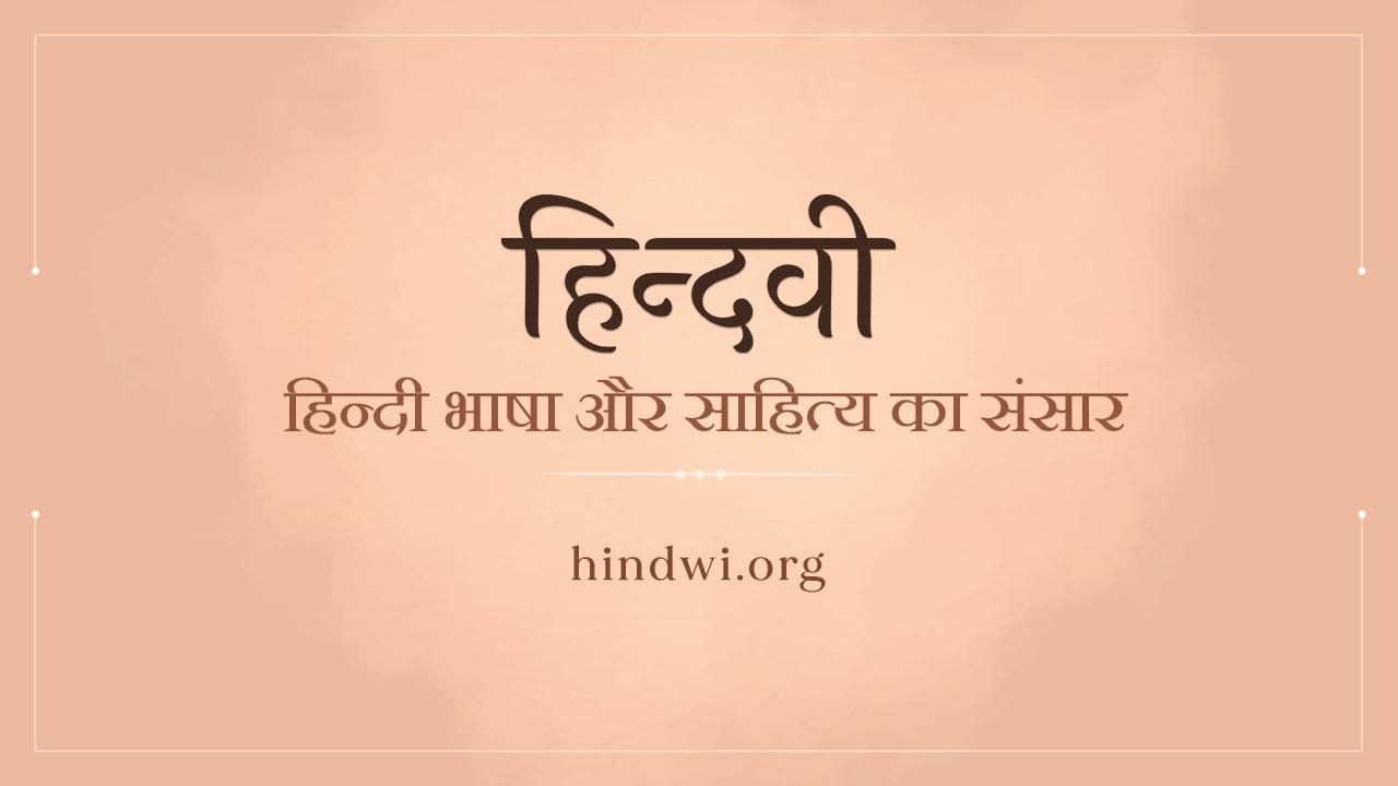 Hindwi