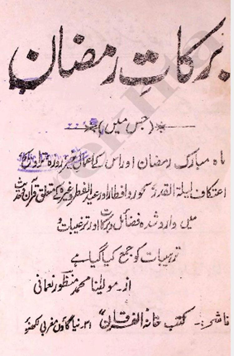 barkat-e-ramzan